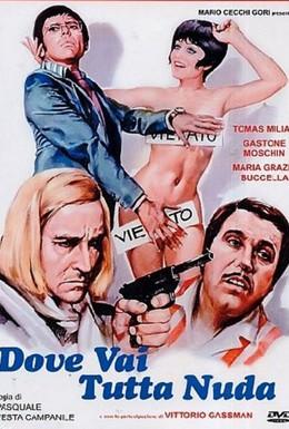 Постер фильма Куда ты идешь голым? (1969)