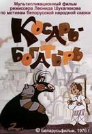 Косарь-богатырь (1976)
