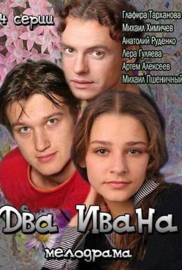 Постер фильма Два Ивана (2013)