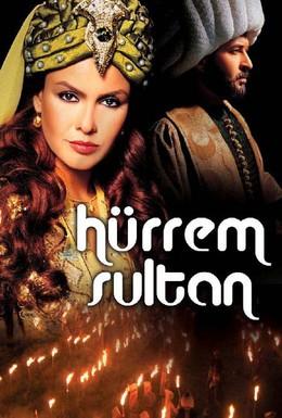 Постер фильма Хюррем Султан (2003)