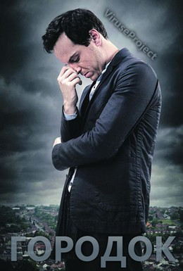 Постер фильма Городок (2012)