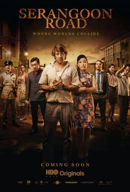 Постер фильма Серангун Роуд (2013)