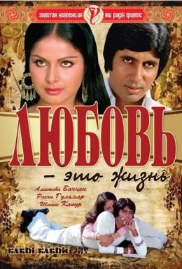 Постер фильма Любовь – это жизнь (1976)