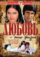 Любовь – это жизнь (1976)