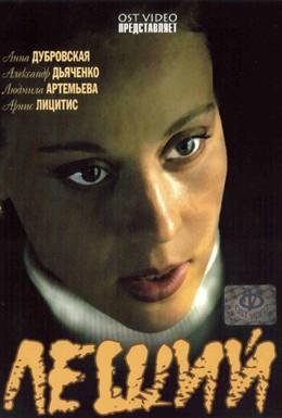 Постер фильма Леший (2007)