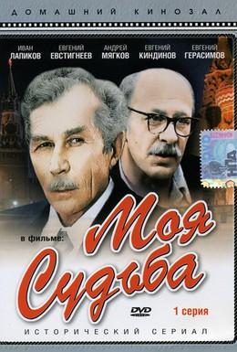 Постер фильма Моя судьба (1973)