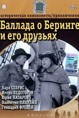 Постер фильма Баллада о Беринге и его друзьях (1970)