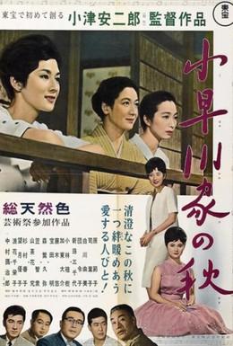 Постер фильма Осень в семействе Кохаягава (1961)