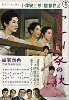Осень в семействе Кохаягава (1961)