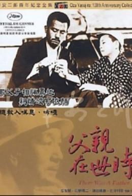 Постер фильма Был отец (1942)