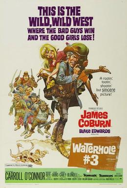 Постер фильма Водопой №3 (1967)
