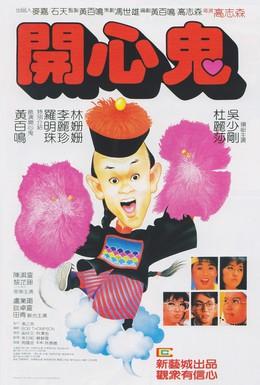 Постер фильма Счастливый призрак (1984)