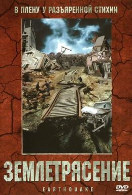 Постер фильма Землетрясение (2004)