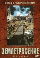 Землетрясение (2004)
