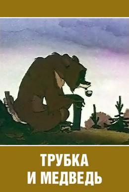 Постер фильма Трубка и медведь (1955)