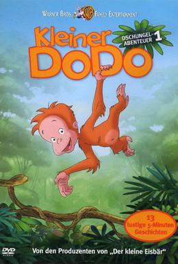 Постер фильма Малыш Додо (2007)