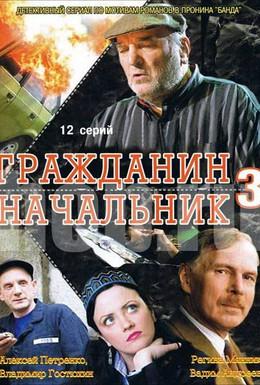 Постер фильма Гражданин начальник 3 (2006)