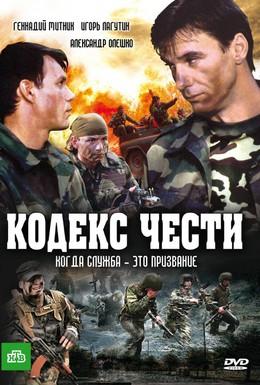 Постер фильма Кодекс чести (2004)