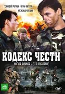 Кодекс чести (2004)