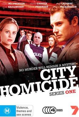 Постер фильма Отдел убийств (2007)
