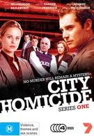 Отдел убийств (2007)