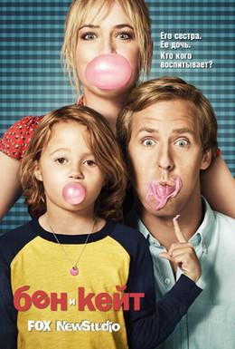 Постер фильма Бен и Кейт (2012)