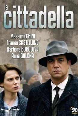 Постер фильма Цитадель (2003)