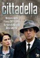 Цитадель (2003)