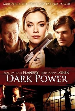 Постер фильма Тёмная сила (2013)