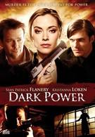 Тёмная сила (2013)
