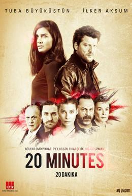 Постер фильма 20 минут (2013)