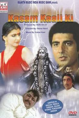 Постер фильма Клятва богини Кали (1991)