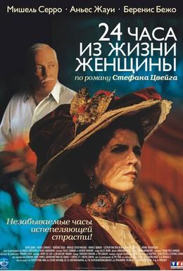 Постер фильма 24 часа из жизни женщины (2002)