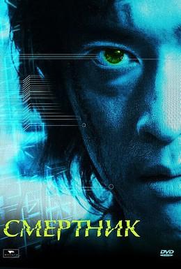 Постер фильма Смертник (2002)
