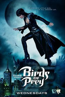 Постер фильма Хищные пташки (2002)