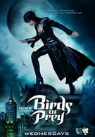 Хищные пташки (2002)