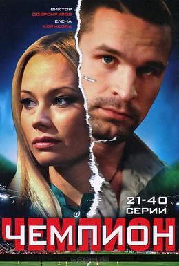 Постер фильма Чемпион (2008)