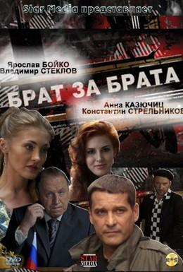 Постер фильма Брат за брата (2010)