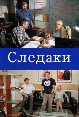 Постер фильма Следаки (2011)