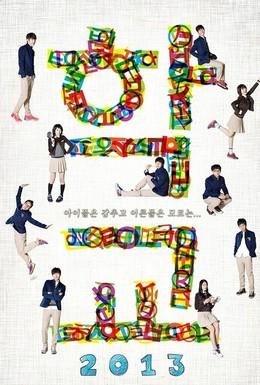 Постер фильма Школа 2013 (1999)