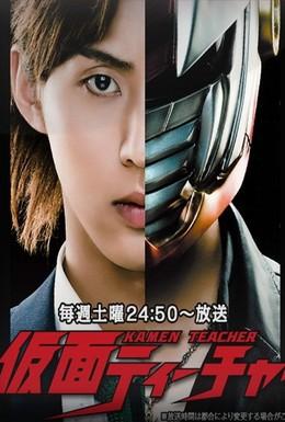 Постер фильма Учитель в маске (2013)