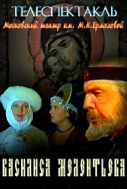 Постер фильма Василиса Мелентьева (1982)