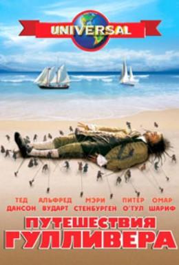 Постер фильма Путешествие Гулливера (1992)
