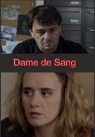 Кровавая дама (2013)