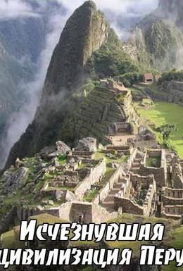 Постер фильма BBC: Исчезнувшая цивилизация Перу (2005)