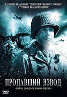 Пропавший взвод (2010)