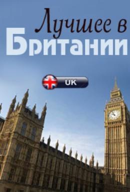 Постер фильма Лучшее в Британии (2007)