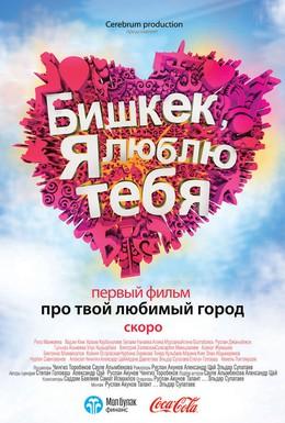 Постер фильма Бишкек, я люблю тебя (2011)