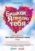 Бишкек, я люблю тебя (2011)