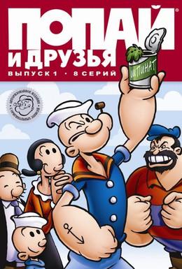 Постер фильма Попай и друзья (1976)